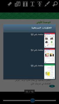 كتابي screenshot 12
