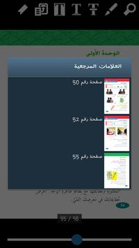 كتابي screenshot 19