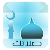 صلاتك Salatuk : salat first ☪ icon
