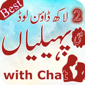 Paheliyan in urdu with answer with chat for Android - APK