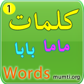 Mumti Words 01 icon