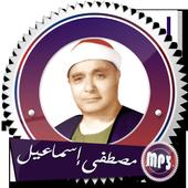 الشيخ مصطفى إسماعيل icon