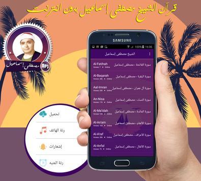 الشيخ مصطفى إسماعيل screenshot 7