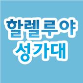 할렐루야 성가대(안양) icon