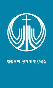 할렐루야 성가대(안양) poster