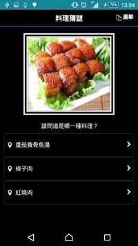 料理猜謎 poster