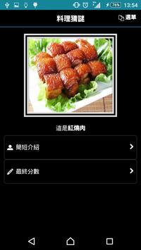 料理猜謎 apk screenshot