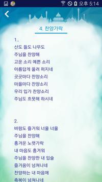 만민찬양 apk screenshot