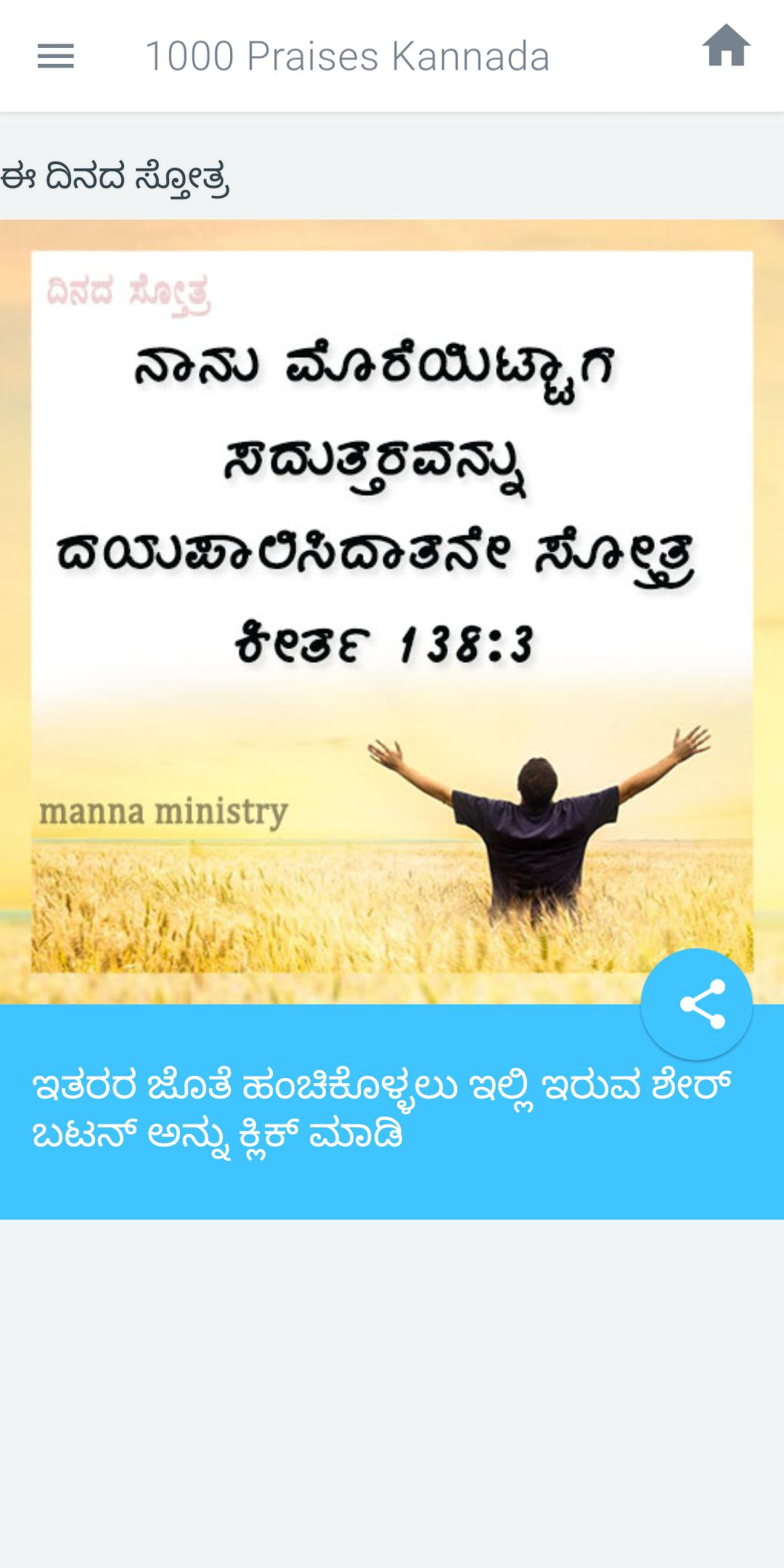 1000 Praises Kannada, Text, Audio and Video for Android