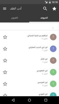 ادب الطف screenshot 11