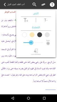 ادب الطف screenshot 4
