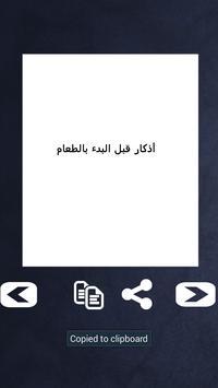 الموسوعة الدينية apk screenshot