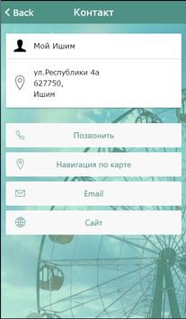 Мой Ишим screenshot 1