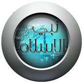 نبي الاسلام icon