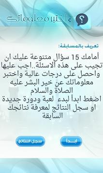 نبي الاسلام apk screenshot