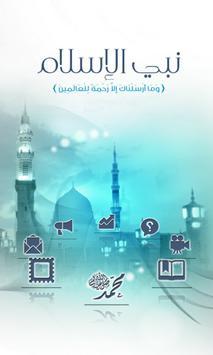 نبي الاسلام poster