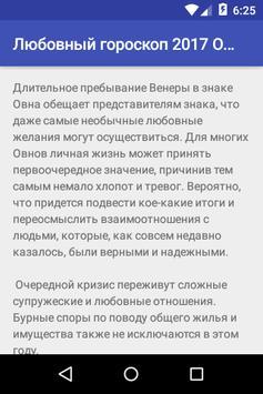 Гороскоп 2017 - на каждый день apk screenshot