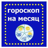 Гороскоп на месяц icon