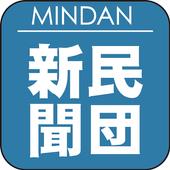 民団新聞デジタル版 icon