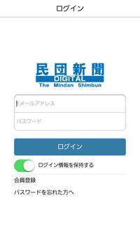 民団新聞デジタル版 poster