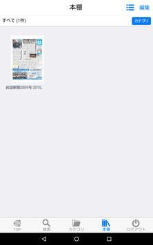 民団新聞デジタル版 apk screenshot