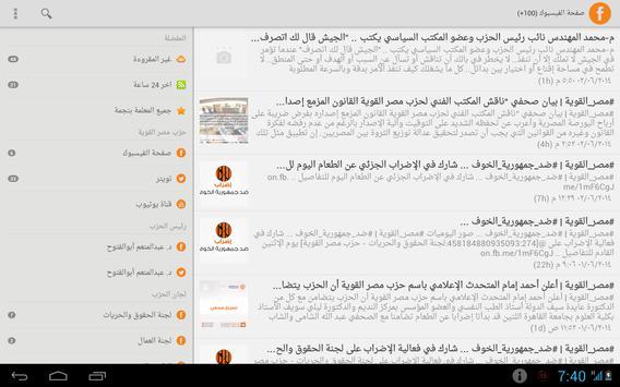 مصر القوية apk screenshot