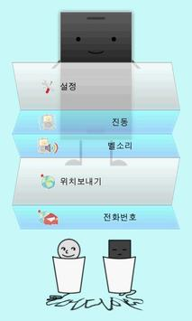 어디야 apk screenshot