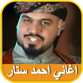 Ibrahim Ahmed Star - Maoufek Songs icon