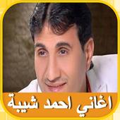 Ahmed Sheiba and Latifa songs icon