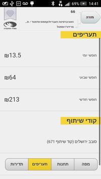 כל-קו screenshot 23