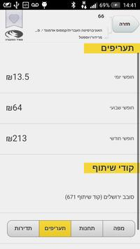 כל-קו screenshot 7