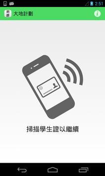 開源社:大地計劃 poster
