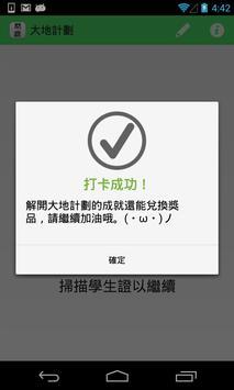 開源社:大地計劃 apk screenshot