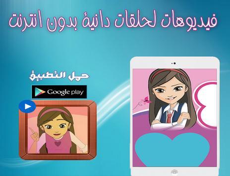 دانية بالفيديو بدون انترنت poster