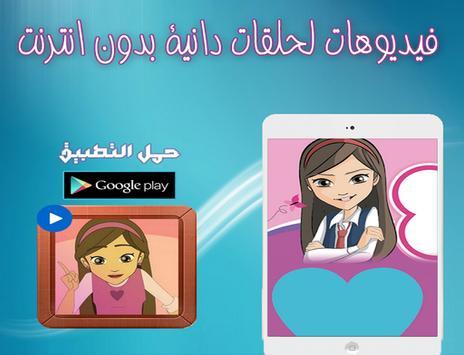 دانية بالفيديو بدون انترنت apk screenshot