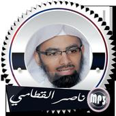 القارئ ناصر القطامي قرآن كريم كامل بدون انترنت icon