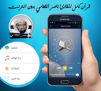 القارئ ناصر القطامي قرآن كريم كامل بدون انترنت poster
