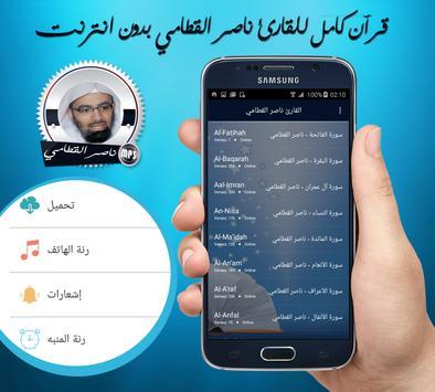 القارئ ناصر القطامي قرآن كريم كامل بدون انترنت apk screenshot