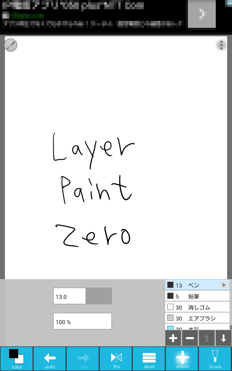 LayerPaint Zero for Android - APK Download