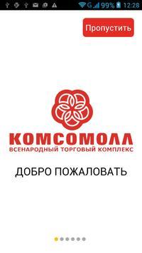 КомсоМОЛЛ ТРК poster