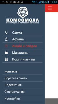 КомсоМОЛЛ ТРК screenshot 1