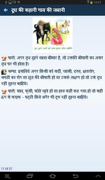 Story Of Milk A Cow's Tale(hi) apk screenshot