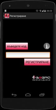 Зебра ЗДП screenshot 2