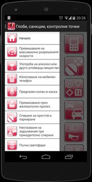 Зебра ЗДП apk screenshot