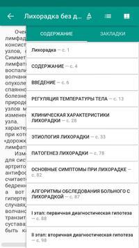 """Книги """"Ньюдиамед"""" screenshot 10"""