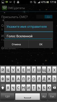 СМС Цитаты screenshot 2