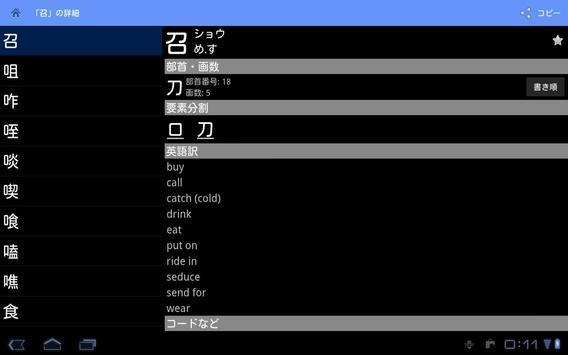 Kanji Recognizer apk screenshot