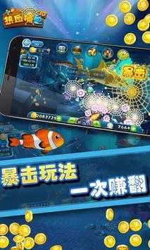 热血捕鱼-2017千炮街机真人捕鱼 apk screenshot