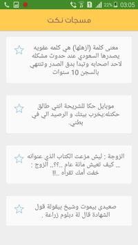 اقوى النكت 2016 apk screenshot