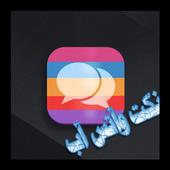 نكت واتس اب 2016 icon